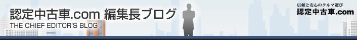 編集長ブログ